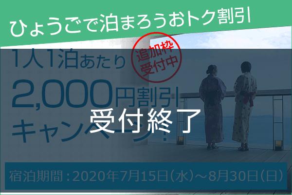 「ひょうごで泊まろうおトク割引」1人2,000円割引!