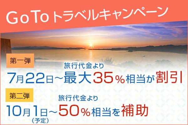 Go To トラベルキャンペーンの受付を開始しました。第一弾では7/22〜最大35%もお得に!