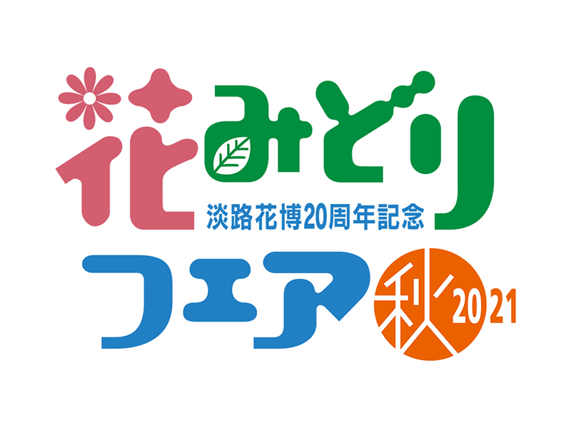 淡路花博20周年記念 花みどりフェア 秋期開催