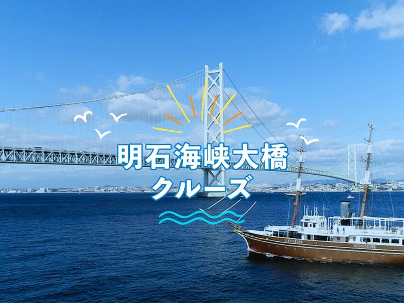 咸臨丸で世界一の明石海峡大橋を見る「明石海峡大橋クルーズ」