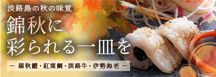 淡路島の秋の味覚 錦秋に彩られる一皿を