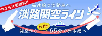 高速船で淡路島へ 淡路関西ライン
