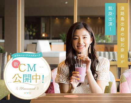 新CM公開中! 淡路島出身の朝比奈彩が凱旋出演!