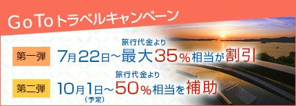 Go To トラベルキャンペーン開催