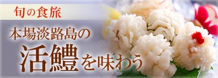 夏の食旅 本場淡路島の活鱧を味わう