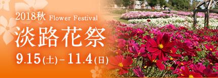 淡路花祭2018秋