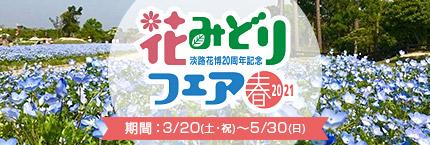 淡路花博20周年記念 花みどりフェア
