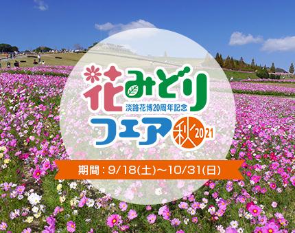 淡路花博20周年記念 花みどりフェア秋2021開催