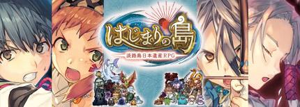淡路島日本遺産RPG はじまりの島