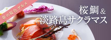 淡路島の春の桜色グルメ 桜鯛&淡路島サクラマス