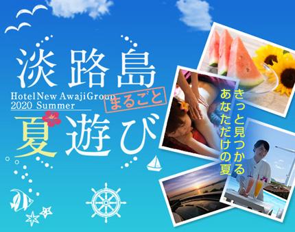 淡路島 まるごと夏遊び