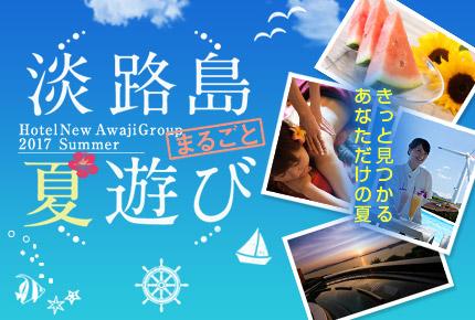 淡路島まるごと夏遊び きっと見つかるあなただけの夏