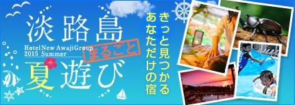 淡路島まるごと夏遊び2018