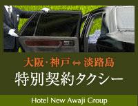 大阪・神戸~淡路島特別契約タクシー