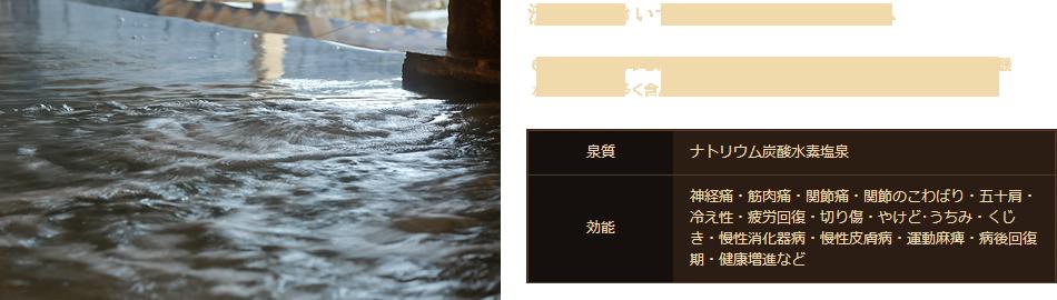 南あわじ温泉郷「潮崎温泉」